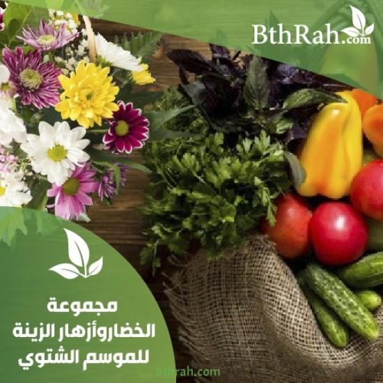 عرض منوع من بذور نباتات الخضروات و الزينة