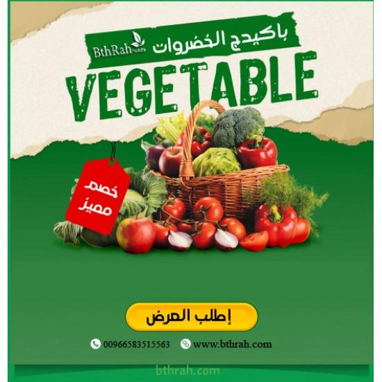 باكيدج بذرة للخضروات الصيفية